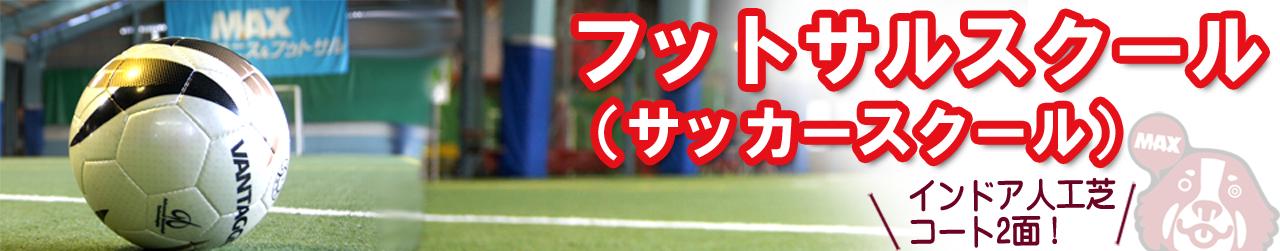 MAXサッカースクール