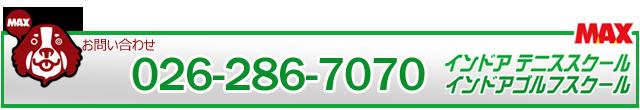 お問い合わせ026‐286-7070