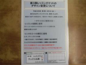 DSCF2251 (640x480)