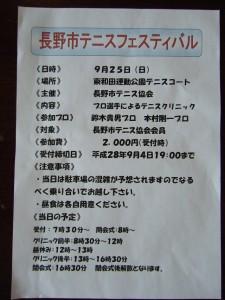 長野市 スポーツフェスティバル