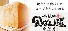 食ぱん道広徳店