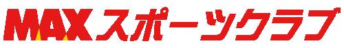 MAXスポーツクラブ|長野県長野市|県下最大級の総合スポーツクラブ