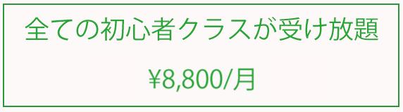 2カ月間 8,800円/月でレッスン受け放題