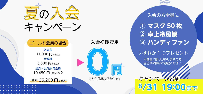 MAXスポーツクラブ 8月 夏の入会キャンペーン