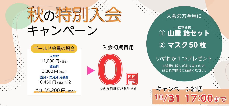 MAXスポーツクラブ 10月 秋の入会キャンペーン
